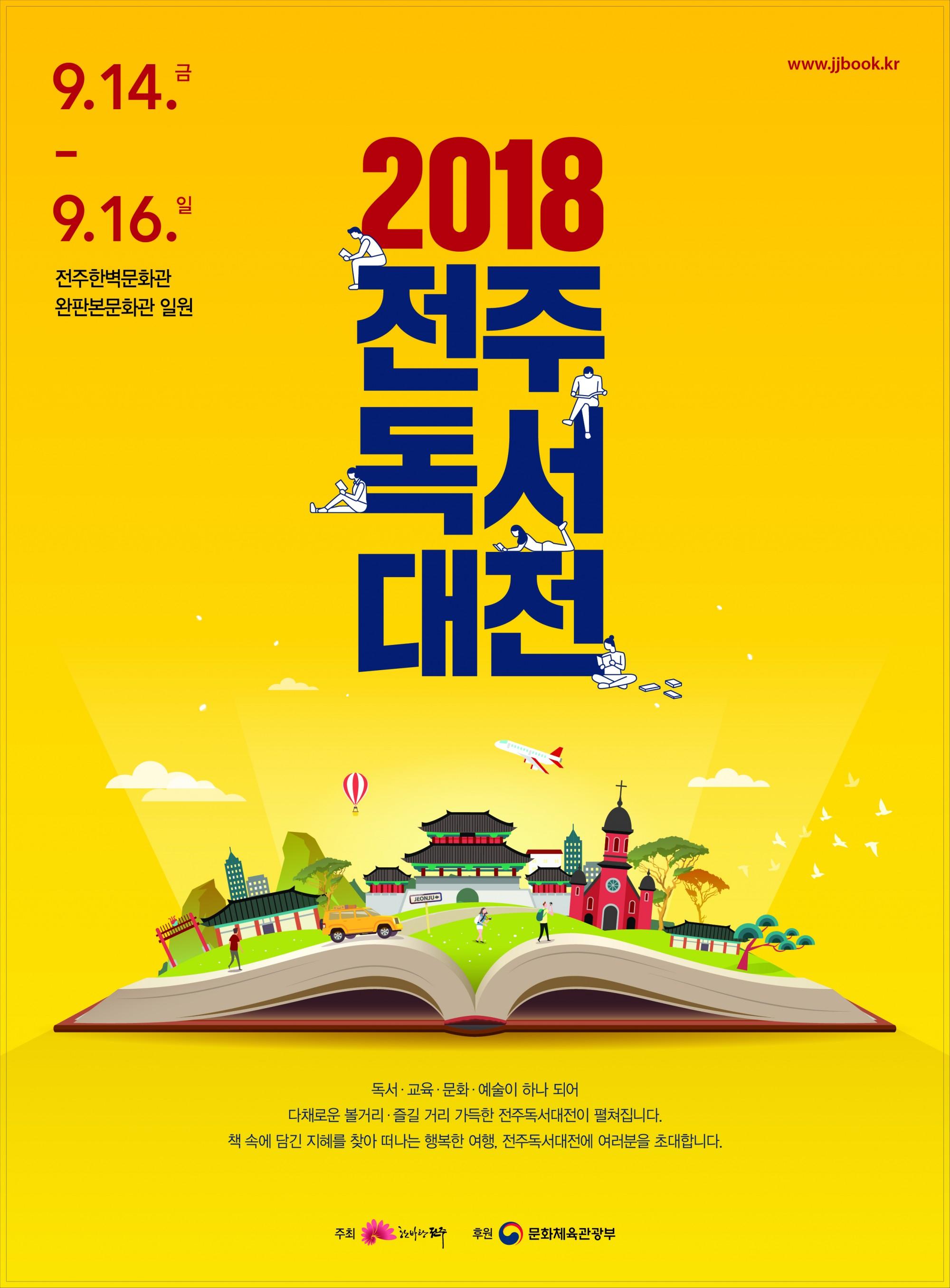 2018 전주독서대전